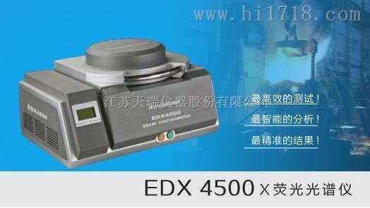 XRF全元素检测设备
