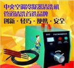 江苏南通中央空调清洗机