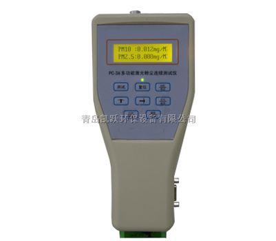 手持式PC-5A型粉尘测定仪