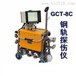 钢轨探伤仪 GCT-8C,GCT-8C型钢轨探伤仪操作手册制造商钢轨探伤仪 鼎顺