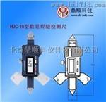 数显焊接检验尺HJC10,数显焊缝规 制造商数显焊接检验尺鼎顺科仪