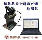 钢轨轨头全断面轮廓检测仪  DS-RH1  鼎顺科仪北京专供