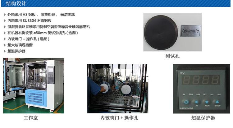 高低温湿热实验箱内部图参数5.png