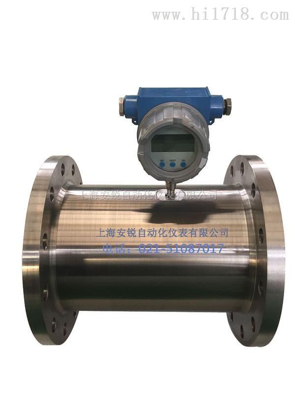液体涡轮流量计/水涡流量计