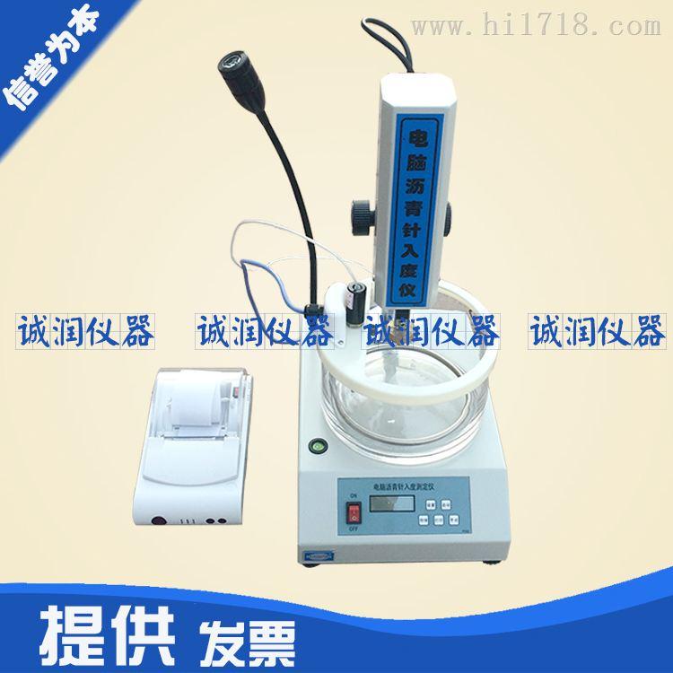 诚润专业供应SZR-7电脑沥青针入度仪   数控沥青针入度仪