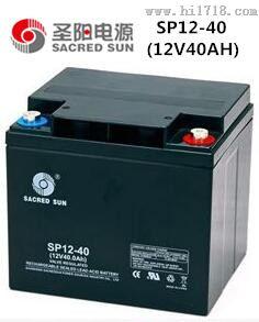 蓄电池 SP12-40 圣阳蓄电池代理销售