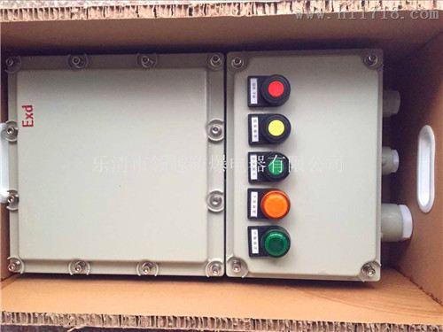 定做正反转防爆控制箱-乐清市领越防爆电器有限公司