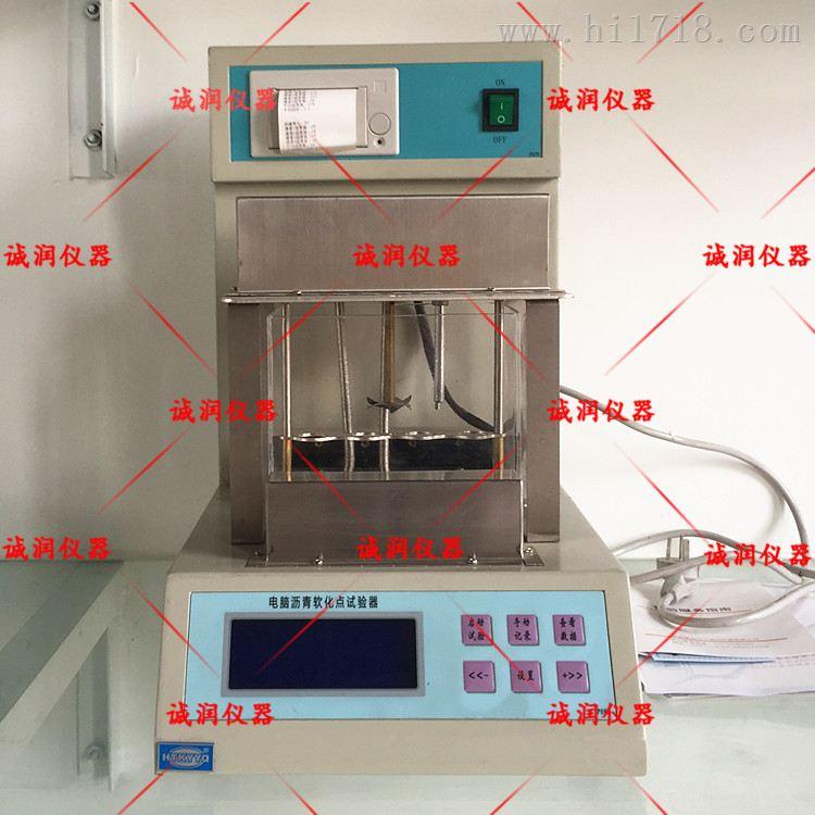 SYD—2806E沥青软化点测定仪 诚润专业供应沥青软化点测定仪