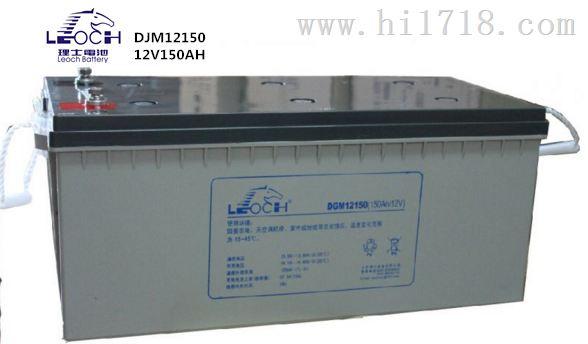 铅酸蓄电池 DJM12150 理士蓄电池官方报价