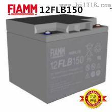 铅酸蓄电池 12FLB150 非凡蓄电池销售商