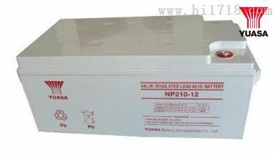 阀控式胶体蓄电池 NP210-12 汤浅蓄电池现货供应