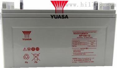 阀控式胶体蓄电池 NP100-12-1 汤浅蓄电池现货供应
