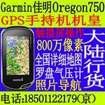 Garmin佳明oregon750户外GPS定位导航双星接收手持机 550升级版