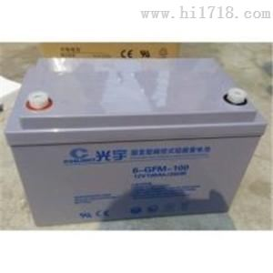 授權光宇蓄電池12v100ah價格/參數