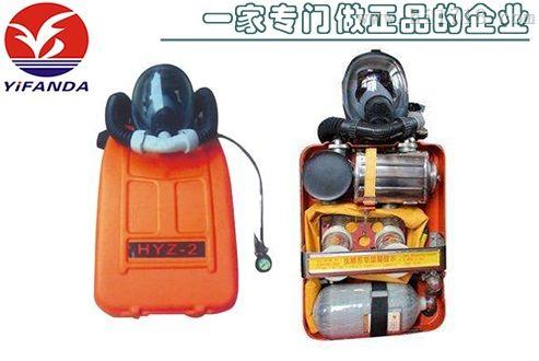 【专业厂家生产】2小时氧气呼吸器,HYZ-2隔绝式正压氧气呼吸器