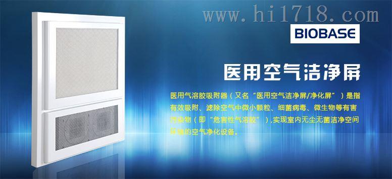 净化工程用空气洁净屏厂家 移动式QRJ128-C ;壁挂式QRJ128-D,直销价格