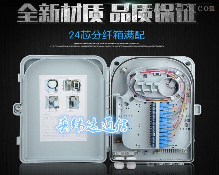 塑料24芯光纤分线箱