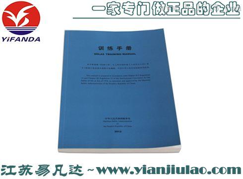 【专业厂家生产】新版船员训练手册 海事局出版