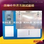 TDR—1型混凝土快速冻融试验箱  诚润专业供应混凝土快速冻融试验箱