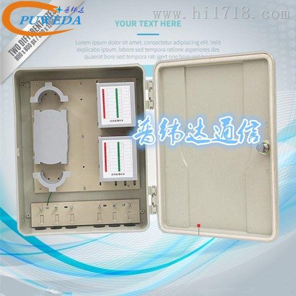 SMC1分64光分路器箱