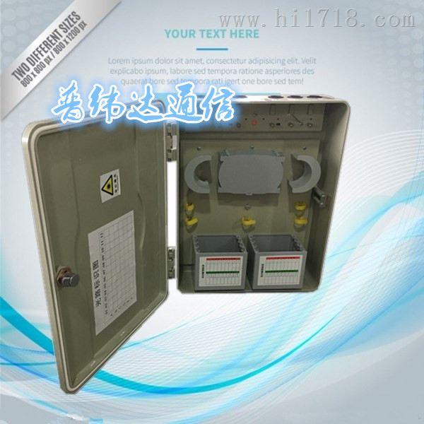 SMC1分64光分路器箱壁挂式72芯光缆分纤箱【高端品质】
