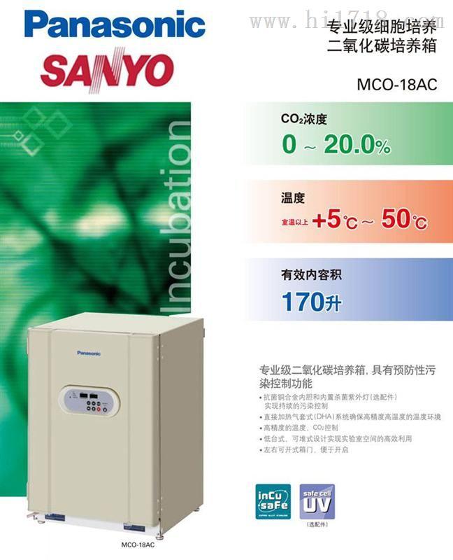 MCO-18AC二氧化碳培养箱一级代理松下三洋原装进口价格单