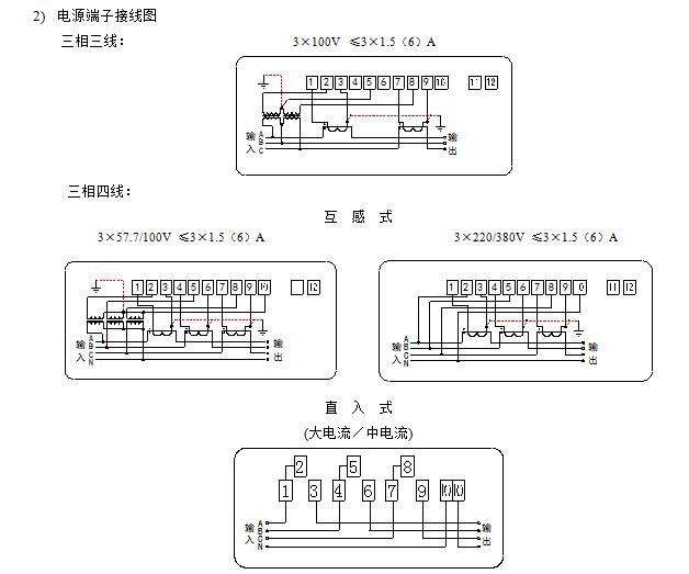电源端子接线图.jpg