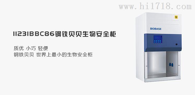 小型桌上用生物安全柜价格11231BBC86,世界最小型700mm×650mm×1200mm