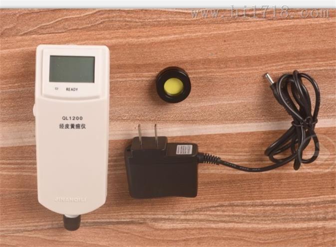 婴儿黄疸检测试仪济南齐力QL1200系列,性价比高两款销售低价正品