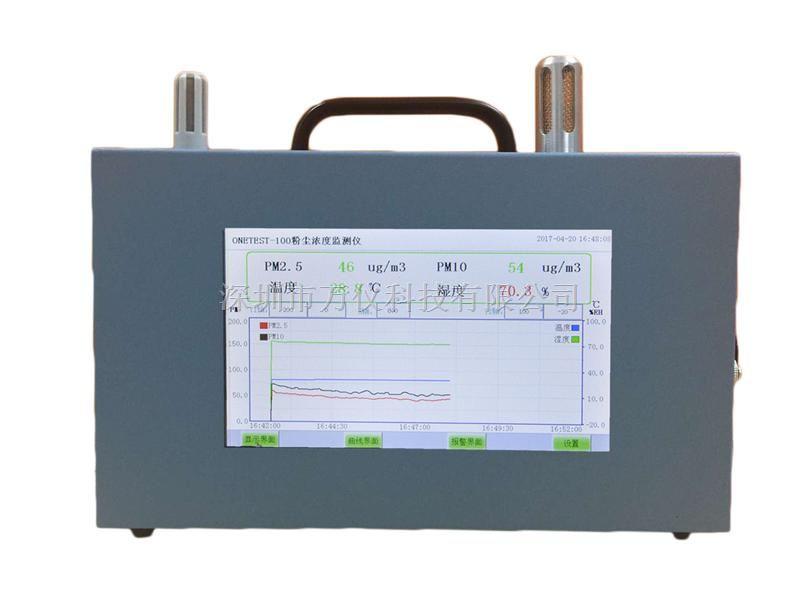 多功能PM2.5PM10粉尘浓度监测仪