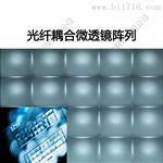 光纤耦合微透镜阵列