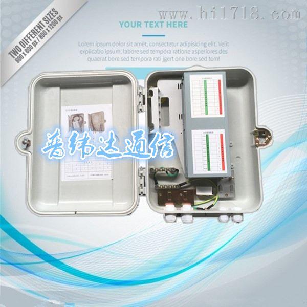 1分32插片式SMC光分路器箱室外光缆分纤箱