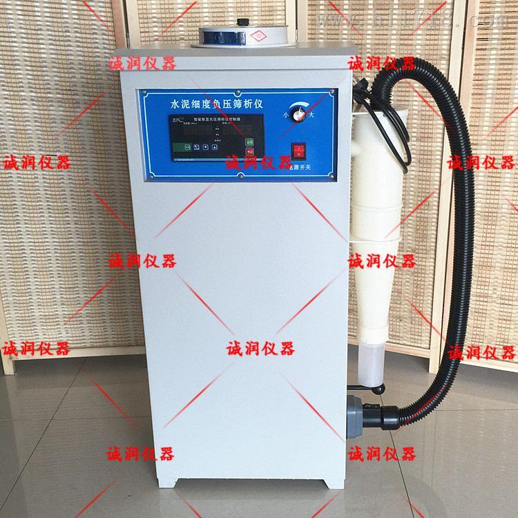 水泥负压筛析仪 FSY-150B 诚润厂家直销环保型负压筛析仪