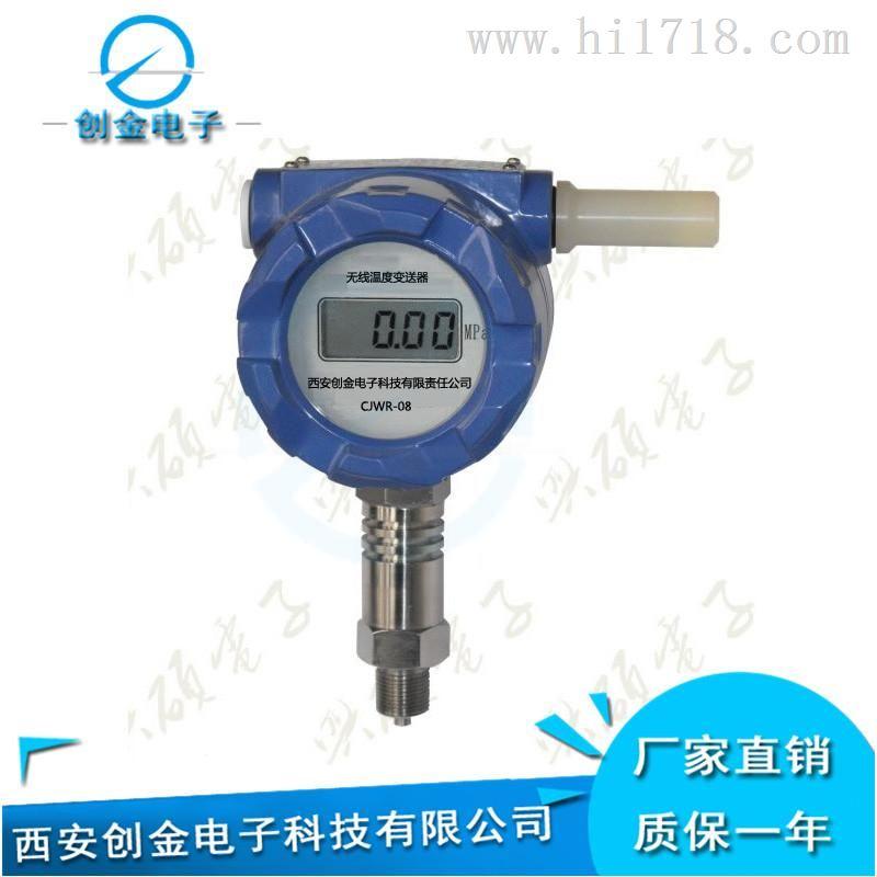 jz-zsp-w无线压力变送器高频率位移传感器
