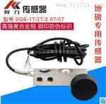 原裝柯力SQB-500KG 1T 2T 3T傳感器,SQB地磅稱重傳感器