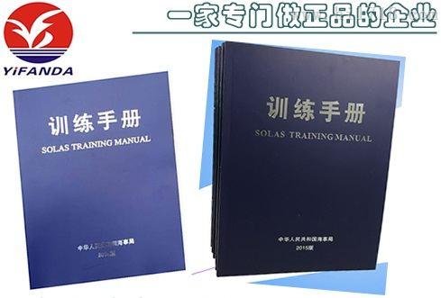 2015新版船用训练手册专供船务公司批发零售 船员训练手册