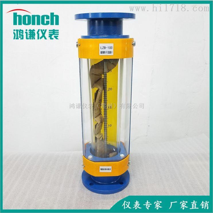 玻璃转子流量计LZB-100,厂家直销,玻璃转子流量计,鸿谦仪表