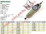 熱銷產品貿易商FB-50K/日本依夢達IMADA|指針推拉力計IMADA