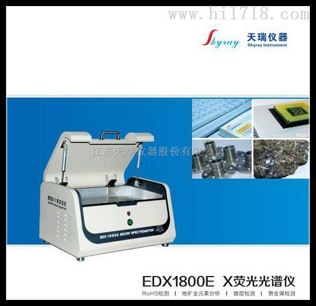电子产品环保测试仪