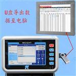 FWN-B20S记录产品称重数据打印标签的智能秤