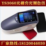 3nh分光測色儀YS3010/YS3060油漆塑膠印刷紡織色差儀色差計蘇州廠家直銷