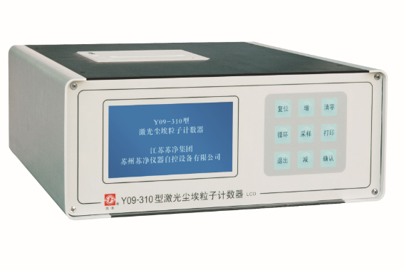 苏净集团_Y09-310粒子计数器_华南代理