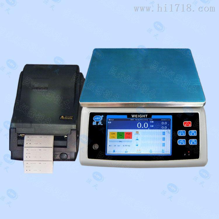 可设置ID变量称重并自动打印的智能电子秤
