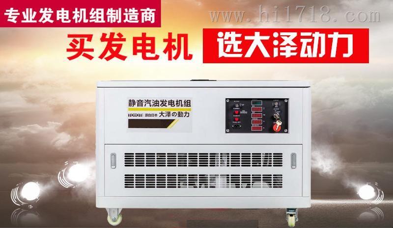 10kw静音汽油发电机车载专用
