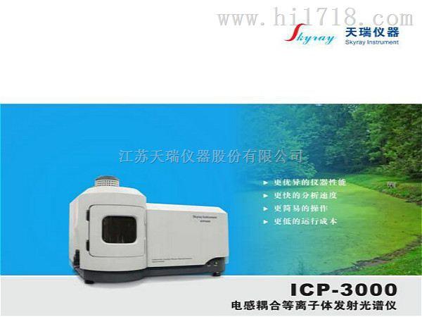 环保水质检测仪器 ICP2000icp2060tICP3000 天瑞仪器品牌