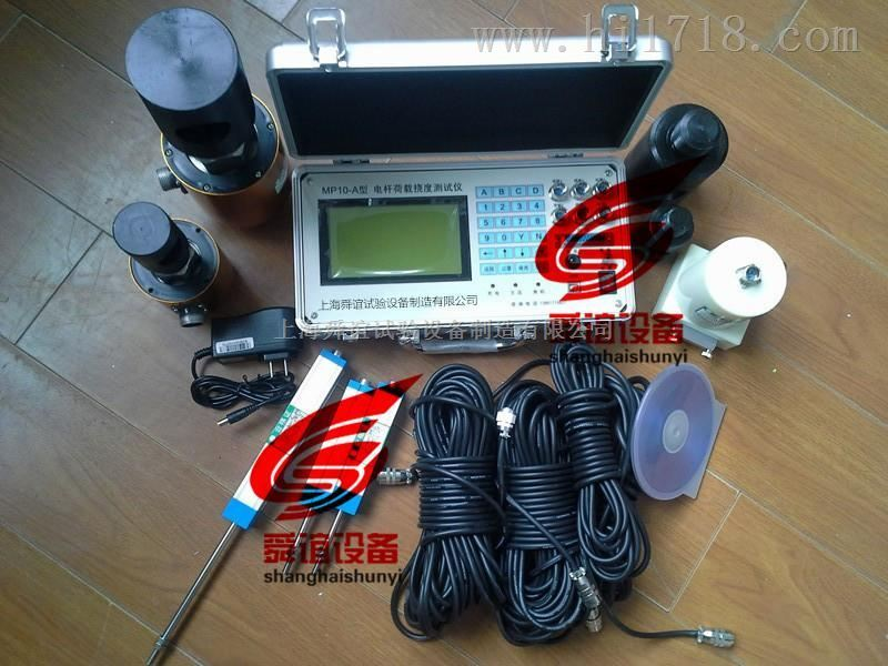 MP10-A型电杆荷载挠度测试仪