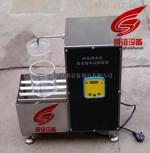 砂基透水砖透水速率试验装置