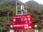 无线雨量监测站+太阳能供电/遥测雨量监测站