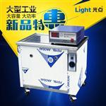 工業型超聲波清洗機GDS-1024五金除油