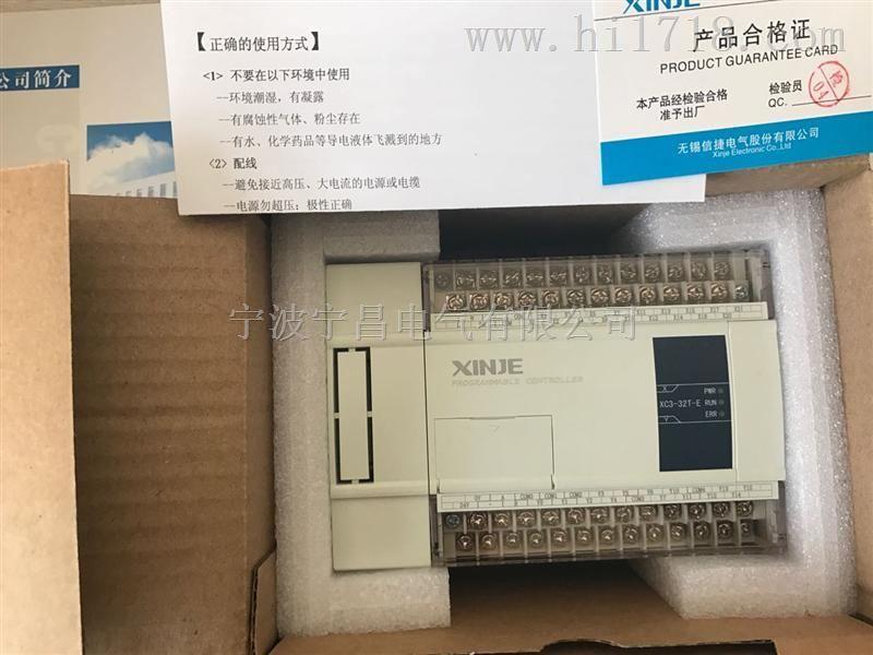 信捷plc xc3-32r/t-e 原装 包邮